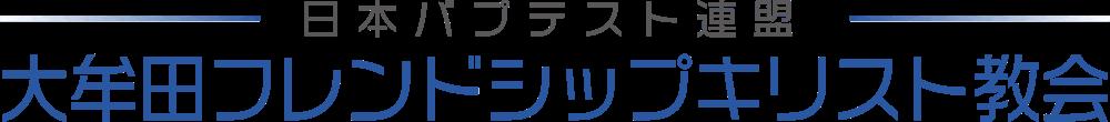 大牟田フレンドシップキリスト教会
